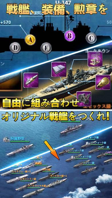 旧日本軍の軍艦を始め世界各国の戦艦が登場!