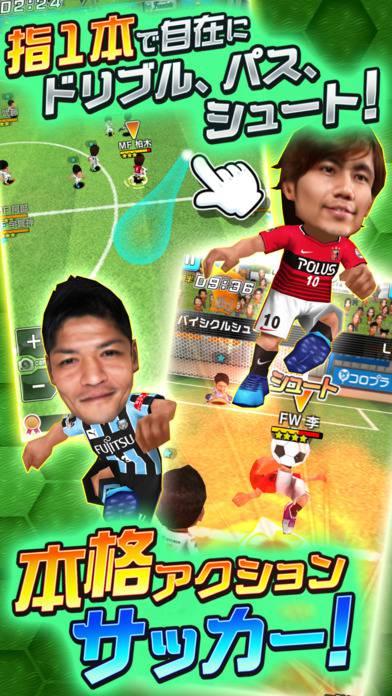 サッカーアプリは選手育成や試合が面白い!