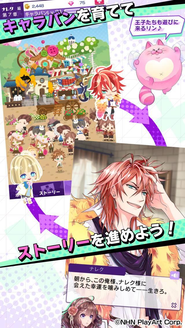 少女漫画の感覚で楽しめる恋愛彼氏ゲーム!