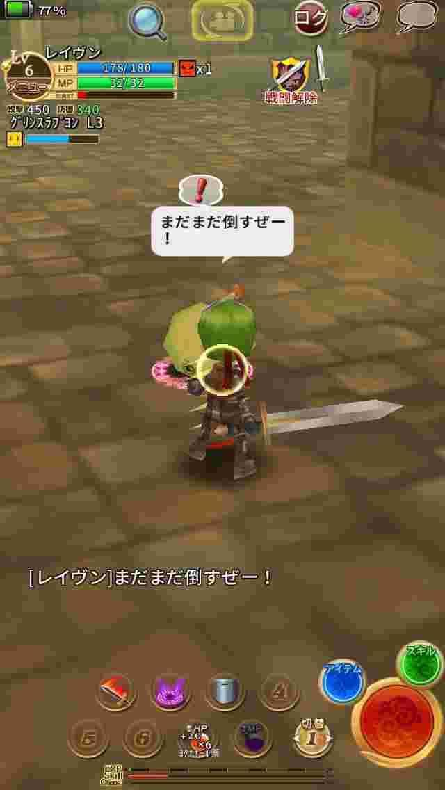 キャラクターが大きくなる縦画面は、戦闘モードに最適です。