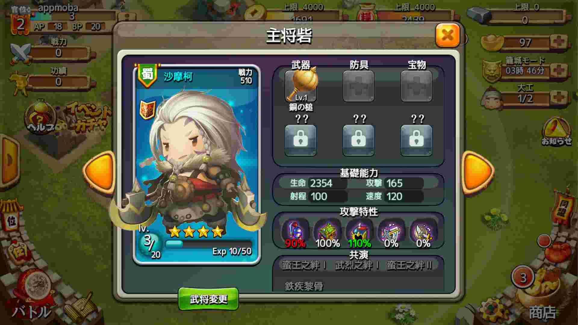三國志好きならハマってしまうアプリ!